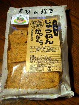 20090801-かりんとう.png